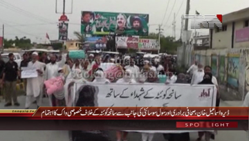 Dera Ismail Khan- Civil Society and Journalist Protest Rally against Quetta Incident