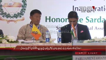 Islamabad- 1st SAARC Young Parliamentarians Conference