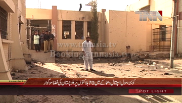 Quetta- Blast in Civil Hospital, Shutter Down Strike in Balochistan