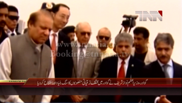 Gwadar- PM Nawaz Sharif Inaugurates 5 developments projects in Gwadar