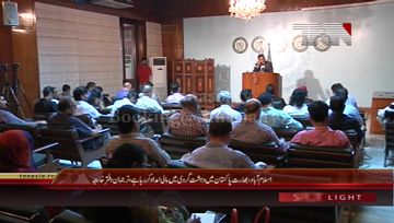 ٰIslamabad- Foreign Office's Weekly Briefing