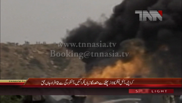 Karachi- Two killed as oil tanker catches fire on Super Highway
