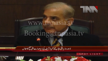 Lahore- CM Punjab Shahbaz Sharif chairs meeting about Mines and Minerals
