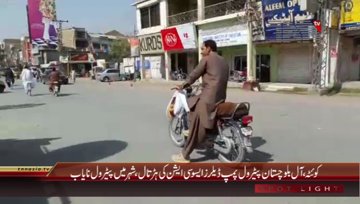 Quetta- Petrol Dealers Association Strike