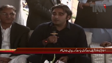 Islamabad- Chairman PPP Bilawal Bhutto Press Conference