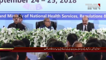 Islamabad- President Arif Alwi in Health Conference