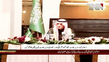Islamabad- This is not charity, this is investment, Saudi foreign minister