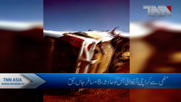 Mithi- At least 8 Killed,32 Injured in Bus Accident