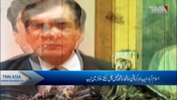Islamabad- NAB will never take dictation from any individual or institution