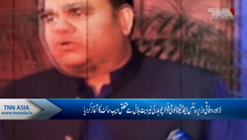 Lahore- Moon-sighting web launched: Federal Minister for Science and Technology Fawad Chaudhry Speech