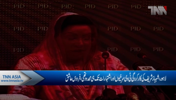 Lahore- Shahbaz Sharif's performance was only on TV, Firdous Aashiq Awan