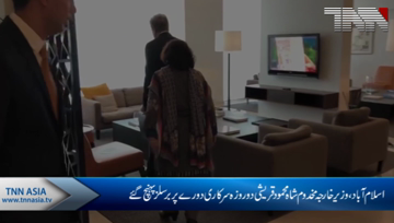 Islamabad- FM Shah Mehmood Qureshi reached Brussels for two-day official visit