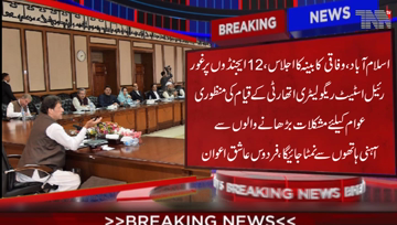 Islamabad- Federal Cabinet approves establish of Real Estate Regulatory Authority, says Firdous Aashiq Awan