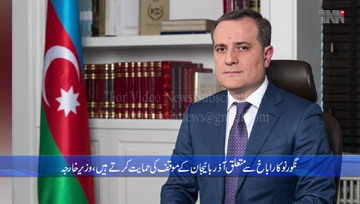 Islamabad- We support Azerbaijan's position on Nagorno-Karabakh, Pakistan