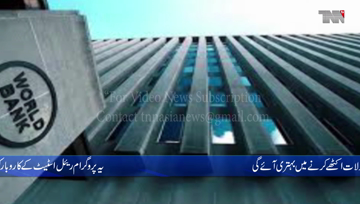 Islamabad- World Bank approved 304 million loan for Pakistan