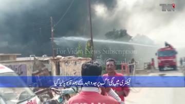 Karachi- A fire at a paint factory in city was brought under control