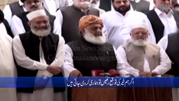 Lahore- Current parliament came into being through the conspiracies of the international establishment. Fazal ur Rehman