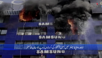 Lahore- Hafeez Center Lahore fire intensifies, 4th floor engulfed in flames