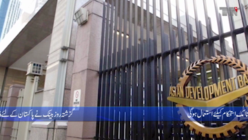 Islamabad- ADB has approved a 30 million $ loan for Pakistan, which will be used for macroeconomic stability in Pakistan