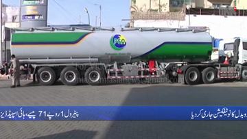 Islamabad- Government has announced a reduction in the prices of petroleum products