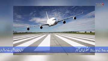 Karachi- CAA issued a new travel guideline on corona virus, Passengers from abroad have been divided into two categories instead of three.