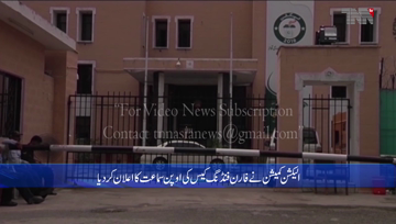 Islamabad- ECP has announced an open hearing in a foreign funding case
