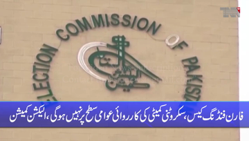 Islamabad- ECP has clarified that the scrutiny committee's proceedings in the foreign funding case cannot be held at public level