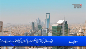 Islamabad- One billion UAE loan due to Pakistan is likely to be delayed
