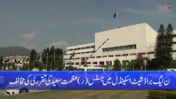 Islamabad- PML-N, PPP reject Justice (r) Azmat's appointment as Broadsheet inquiry committee head