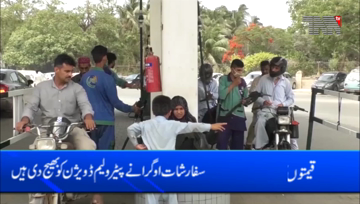 Islamabad- Recommendation for huge increase in petrol price from January 16