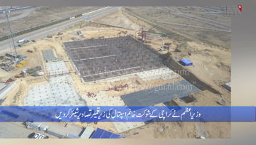 Islamabad- SKMT Karachi will be country's most modern medical facility, PM