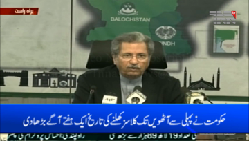 Islamabad- Shafqat Mahmood announces revised schedule to reopen educational institutions