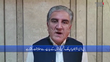 Islamabad- unacceptable banners of Israel are being put up in Karachi for political purposes, Shah Mehmood