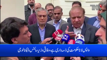 Islamabad-It is responsibility of government to bring Nawaz Sharif back, fawad chaudhry