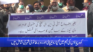 Karachi- Newspaper Employees Protest against owners