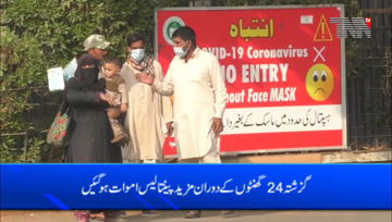 Karachi- Pakistan reports 45 deaths by coronavirus, 2,432 new cases in one day
