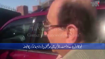 Lahore- All properties of Nawaz Sharif were confiscated in NAB reference