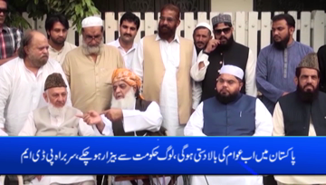 Loralai- We will no longer recognize supremacy of institutions in this country, Chief PDM